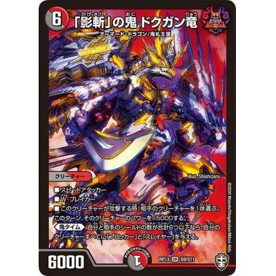 画像1: 「影斬」の鬼ドクガン竜【SR】{RP13S9/S11}《多》