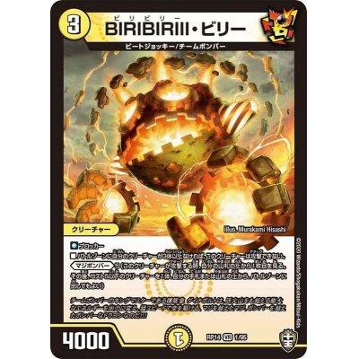 画像1: ☆SALE☆BIRIBIRIII・ビリー【VR】{RP141/95}《光》