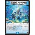 魔法学校パクスクウガ【UC】{RP1437/95}《水》