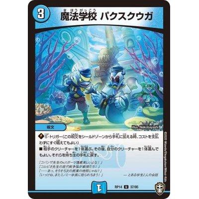 画像1: 魔法学校パクスクウガ【UC】{RP1437/95}《水》