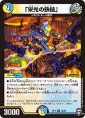 (パラ仕様)「栄光の鉄槌」【UC】{RP1448/95}《多》