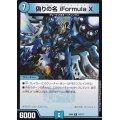 偽りの名iFormulaX【R】{EX0874/???}《水》