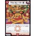 【火】The カレーラー漢[P]{EX08255/???}