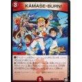 KAMASE-BURN!{P56/Y18}【C】《火》