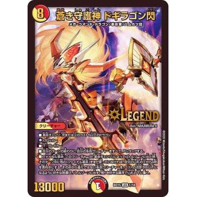画像1: ☆SALE☆蒼き守護神ドギラゴン閃【LEG】{BD151/18}《多》