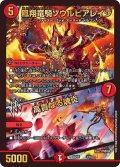 鳳翔竜騎ソウルピアレイジ/高貴なる魂炎【-】{BD154/18}《火》