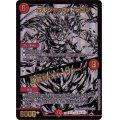 ボルシャック・ドラゴン/決闘者・チャージャー【-】{BD15BE6/BE10}《火》