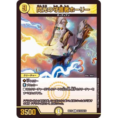 画像1: 閃光の守護者ホーリー【R】{BD15SE10/SE10}《光》