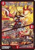 ボルシャック・クロス・NEX/ボルシャック英雄譚【SR】{BD165/14}《火》