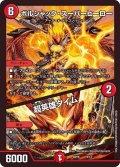 ボルシャック・スーパーヒーロー/超英雄タイム【-】{BD169/14}《火》
