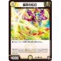 暴突の虹幻【C】{EX1364/84}《光》