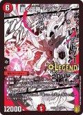 轟く侵略レッドゾーン【LEG】{EX1510/50}《火》
