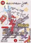 ジョリー・ザ・ジョニーJoe【LEG】{EX1511/50}《火》