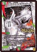 蒼き団長ドギラゴン剣【LEG】{EX1514/50}《多》