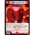 竜星バルガライザー【-】{EX1544/100}《火》