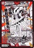 勝利宣言鬼丸「覇」【VIC】{EX154/50}《火》