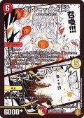 ☆SALE☆ボルシャック・NEX/スーパー・スパーク【SR】{EX156/100}《火》