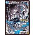 禁断機関VV-8【LEG】{EX157/50}《水》