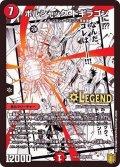 ボルシャック・ドギラゴン【LEG】{EX159/50}《火》