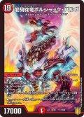 ☆SALE☆龍騎旋竜ボルシャック・バルガ【-】{EX161/100}《火》