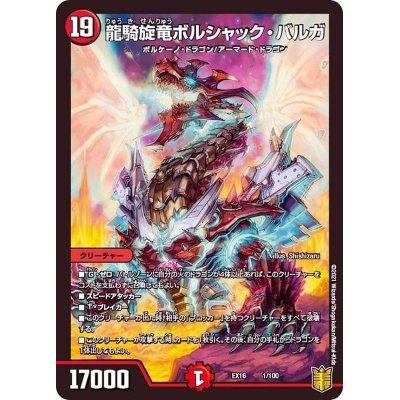 画像1: ☆SALE☆龍騎旋竜ボルシャック・バルガ【-】{EX161/100}《火》