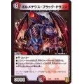 ボルメテウス・ブラック・ドラゴン【-】{EX1648/100}《多》