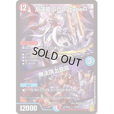 画像1: ☆SALE☆反逆龍5000typeR/無法頂上会談【-】{EX166/100}《多》