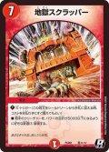 地獄スクラッパー【R】{PCD01竜11/17}《火》