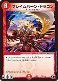 フレイムバーン・ドラゴン【C】{PCD01竜15/17}《火》