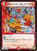 ボルシャック・スピード・ドラゴン【VR】{PCD01竜6/17}《火》