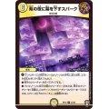 紫の夜に幕を下すスパーク【U】{RP1632/95}《光》