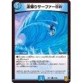 波乗りサーファーBW【U】{RP1738/95}《水》