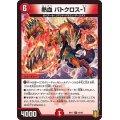 熱血バトクロス-1【U】{RP1746/95}《火》