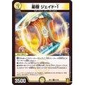 星樹ジェイド-1【C】{RP1761/95}《光》
