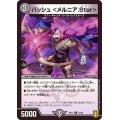 バッシュ<メルニア.Star>【C】{RP1774/95}《闇》