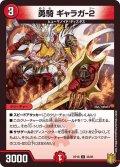 (パラ仕様)勇騎ギャラガ-2【U】{RP1845/95}《火》