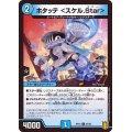 ホタッテ<スケル.Star>【C】{RP1865/95}《水》