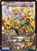 ☆SALE☆砕慄接続グレイトフル・ベン【SR】{RP18S9/S11}《多》