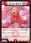 コッコ・ルピアGS【-】{SD176/14}《火》