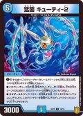 猛菌キューティ-2【C】{SD1912/15}《水》