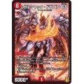 ボルシャック・ドラゴンGS【-】{SP021/12}《火》