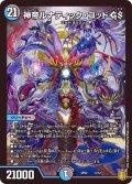 神帝ルナティック・ゴッドGS【-】{SP026/12}《多》