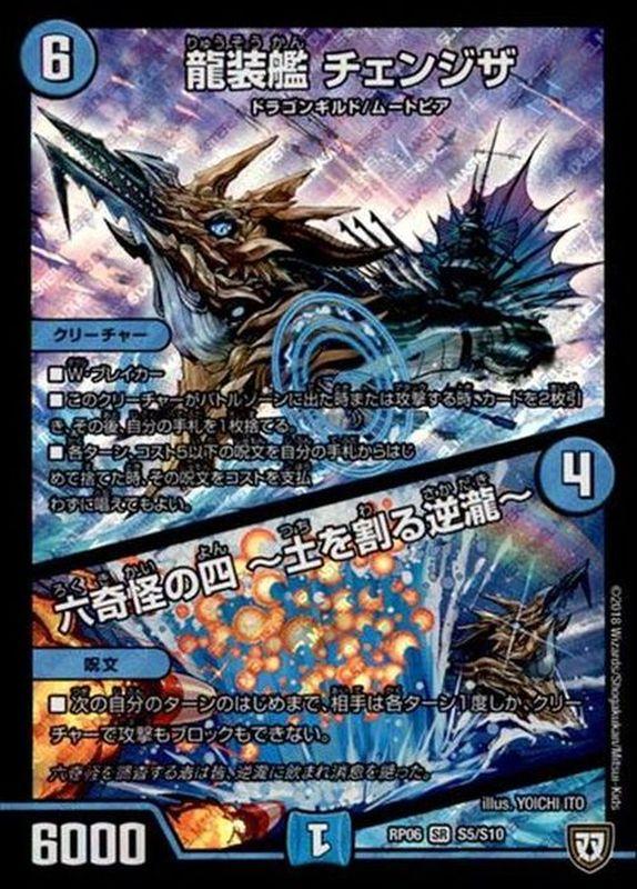 龍装艦 チェンジザ|六奇怪の四 -土を割る逆瀧-