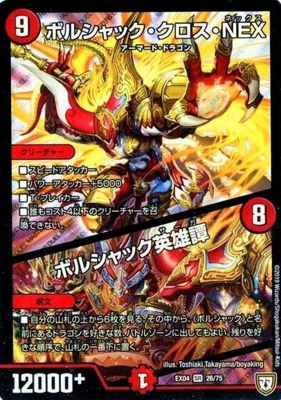 ボルシャック・クロス・NEX/ボルシャック英雄譚【SR】{EX0426/75}《火》