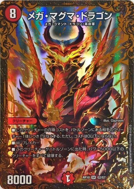 メガ・マグマ・ドラゴン【UGC】{RP10G2/G7}《火》